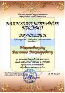 prem_goda2
